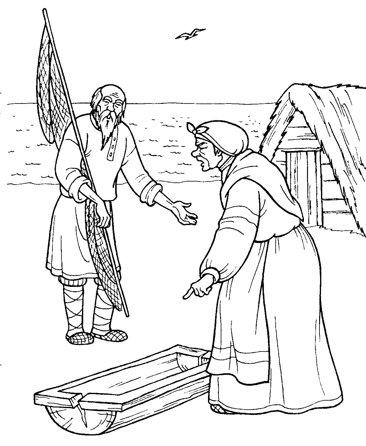 Рыбак и старуха с корытом - раскраска №524 | Printonic.ru
