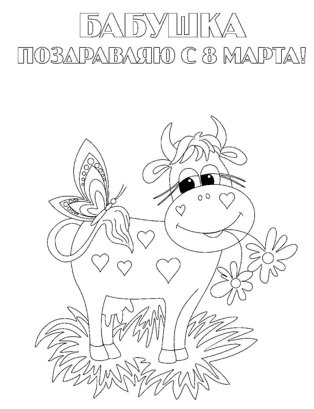 Корова поздравляет бабушку - раскраска №13303 | Printonic.ru