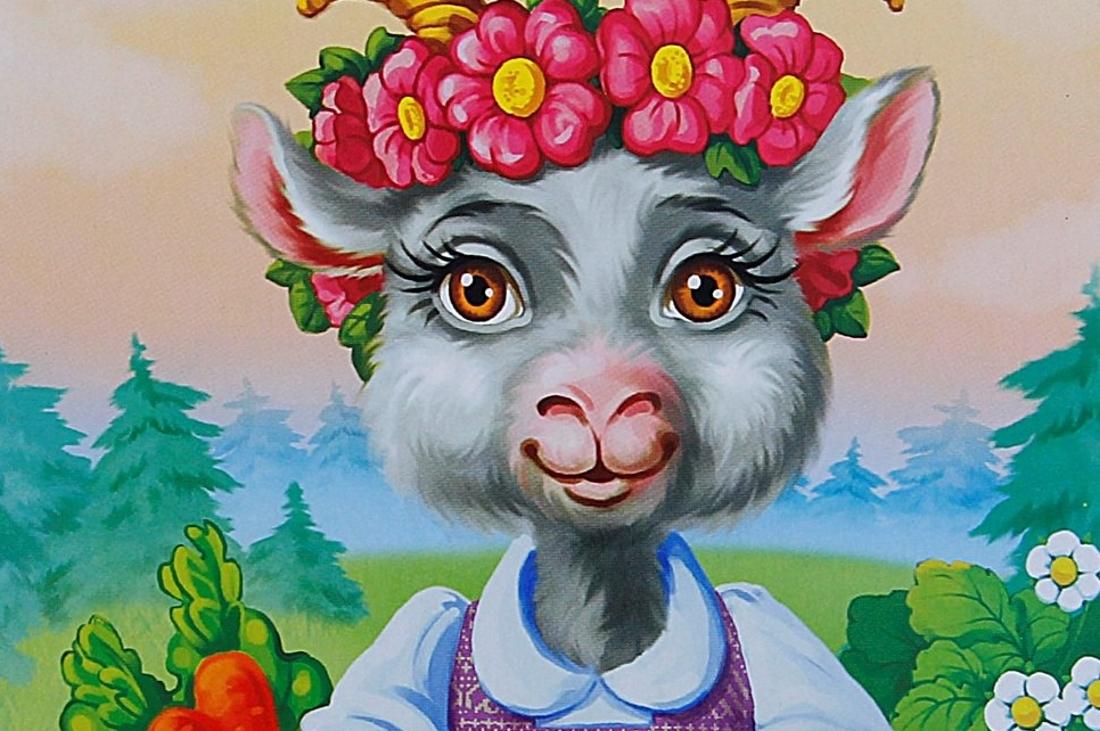 картинки козы и козлят из сказки волк и семеро козлят омбре