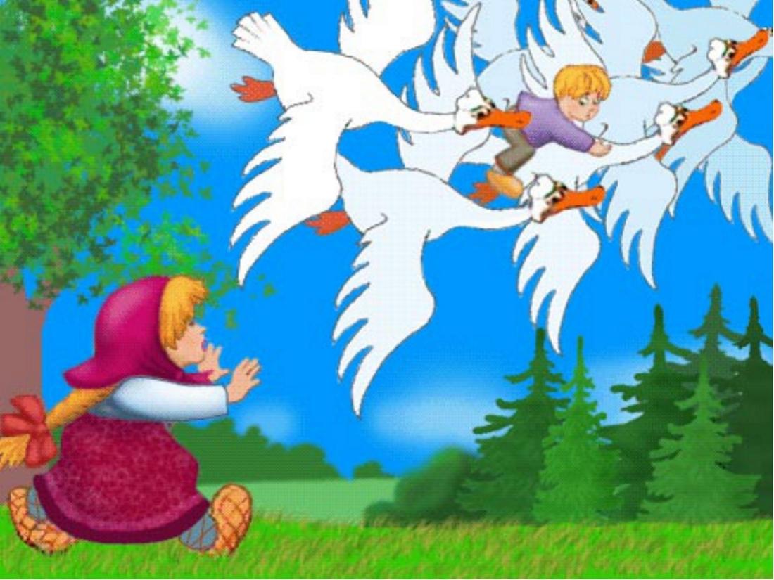 Картинки про сказку гуси лебеди