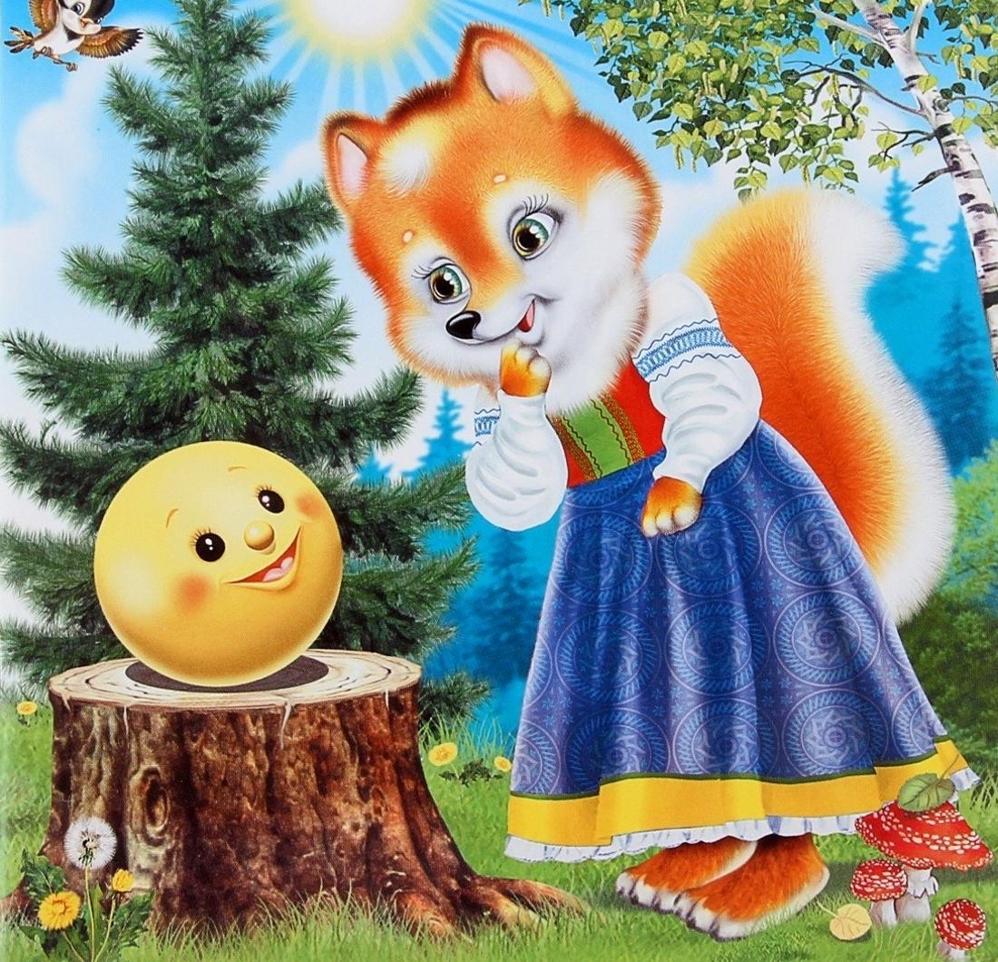 нарисован сказка колобок картинки лиса с колобком хозяин собаки, всегда