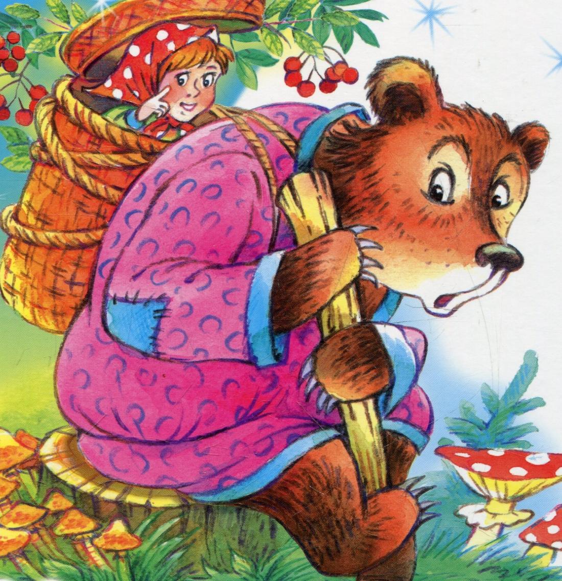 Сказки с медведями картинки