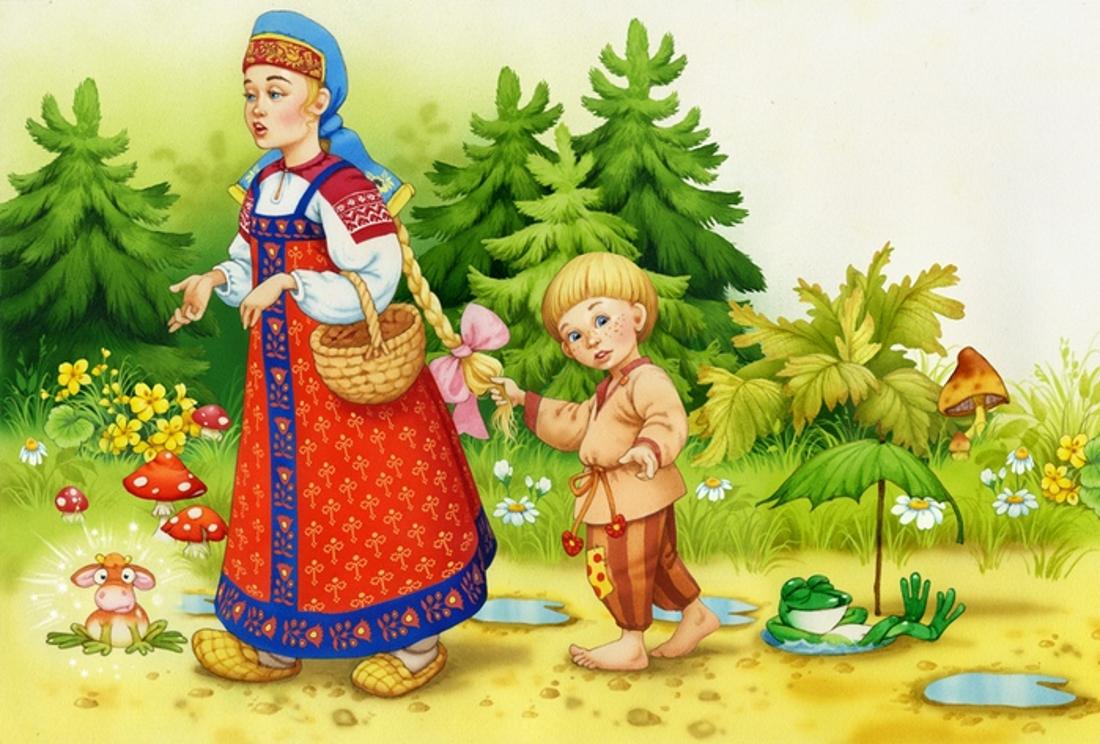 рецепты, рекомендации картинки из сказки иванушка и сестрица аленушка торса