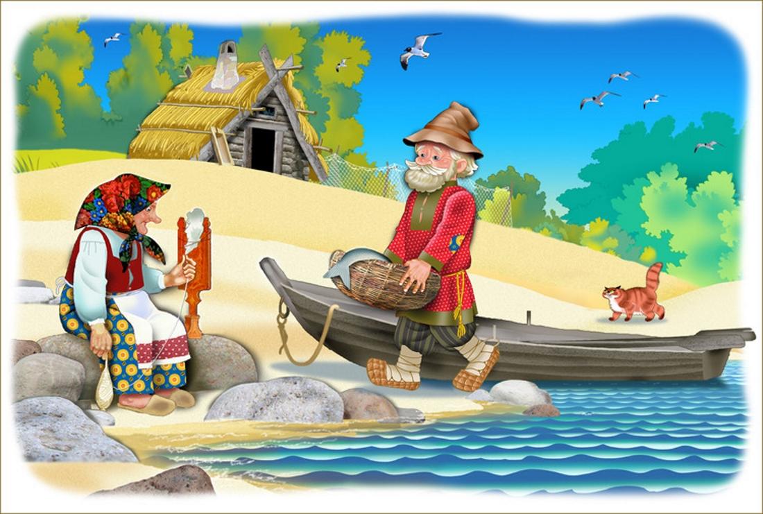 Сказка о рыбаке и рыбке картинки старухи