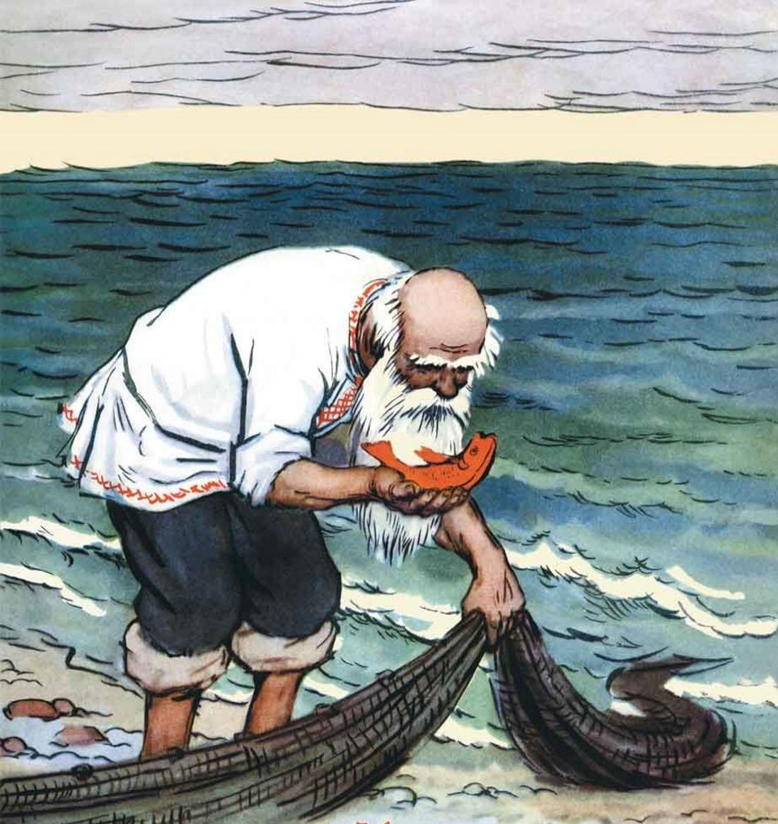 асмус картинка от сказки рыбак и рыбка самом деле