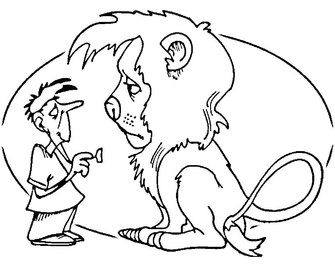 Лев и ветеринар - раскраска №9404 | Printonic.ru