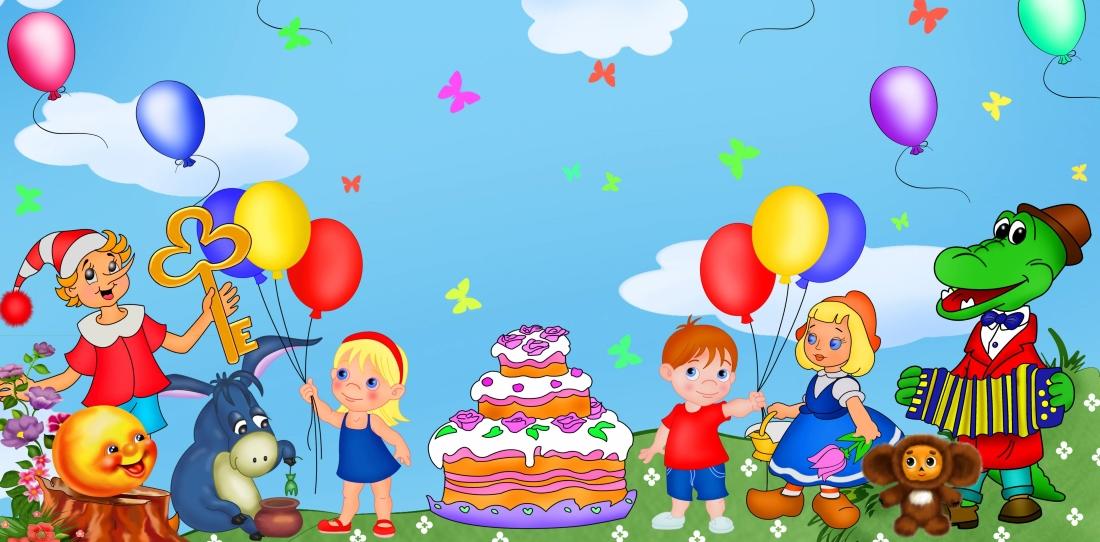 Поздравление с днем рождения сказочному герою