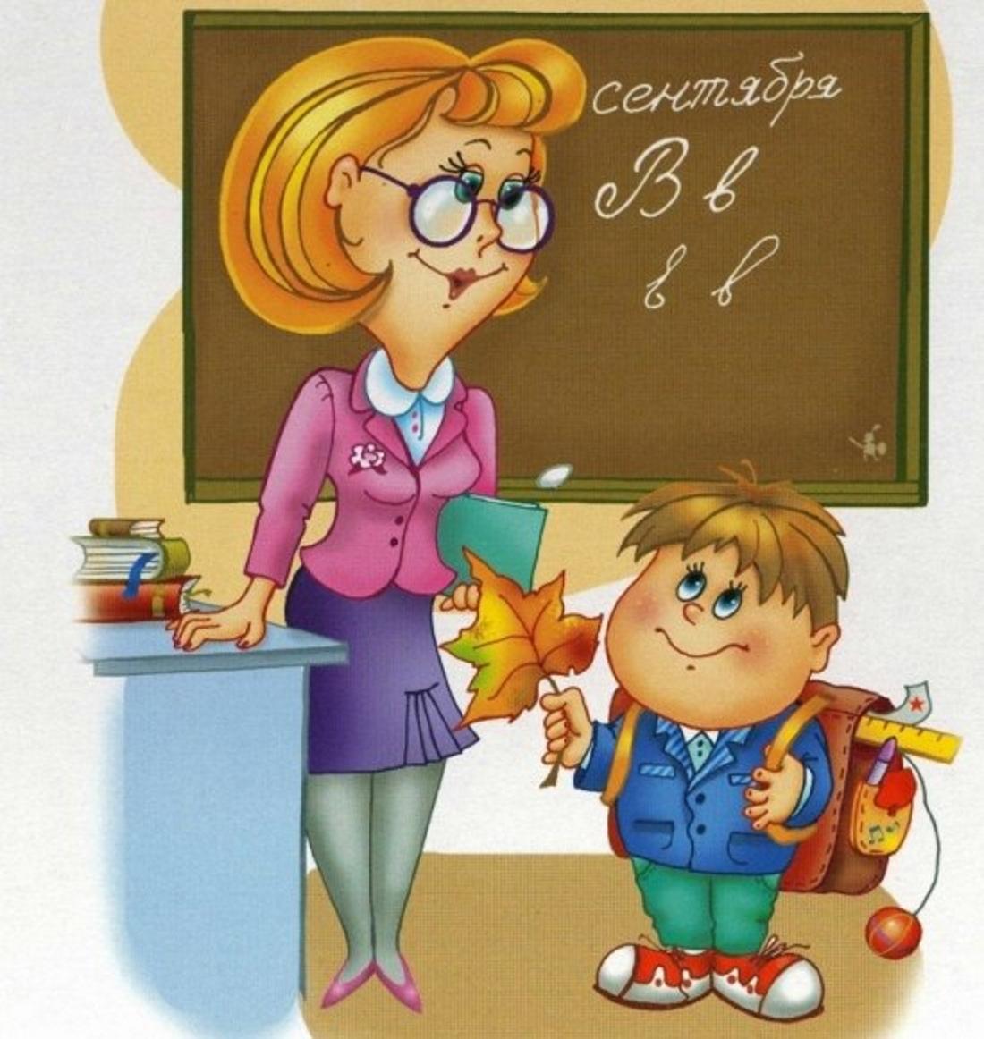 Картинки учительницы и учеников