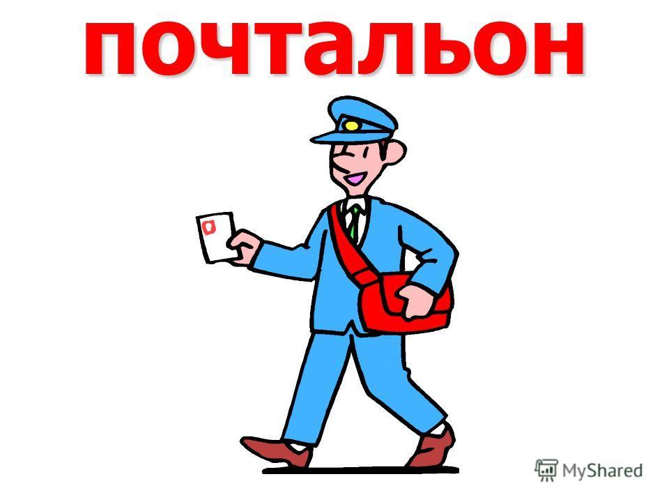 картинка ленинградский почтальон сколько
