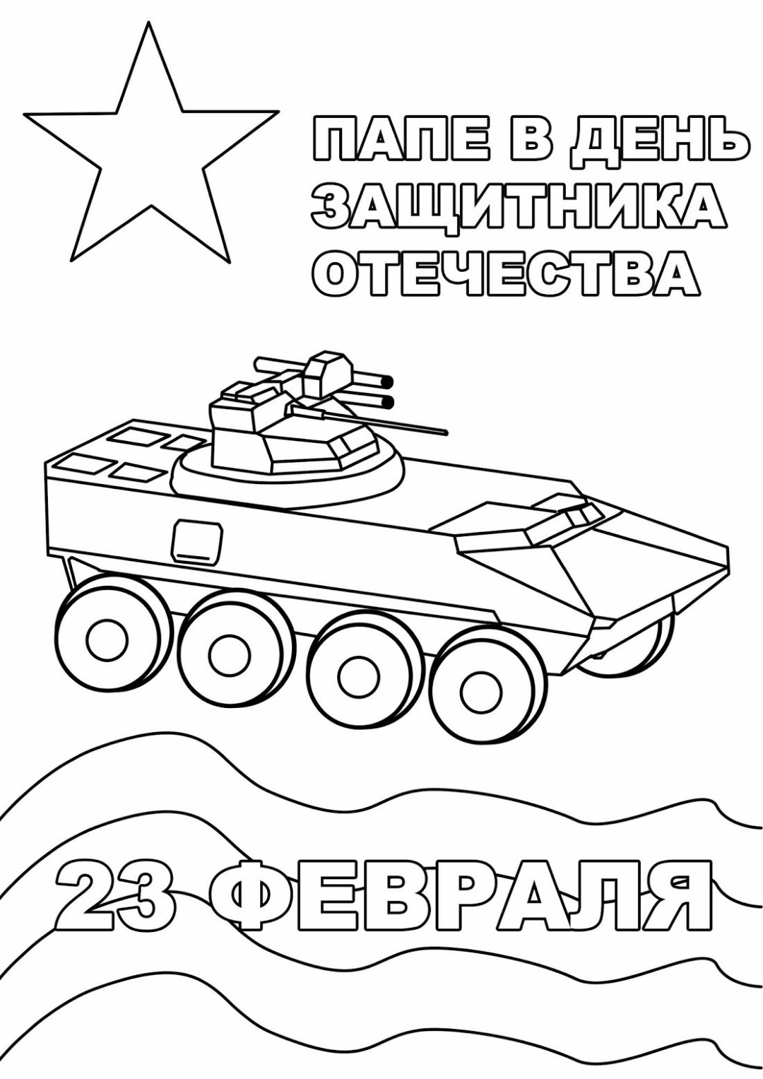 Раскраски для детей ко дню защитника отечества