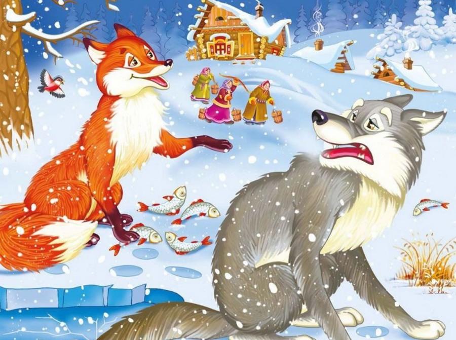 волк и лиса сказка душевное поздравление знакомому