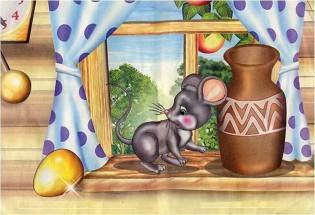 картинки из сказки курочка ряба