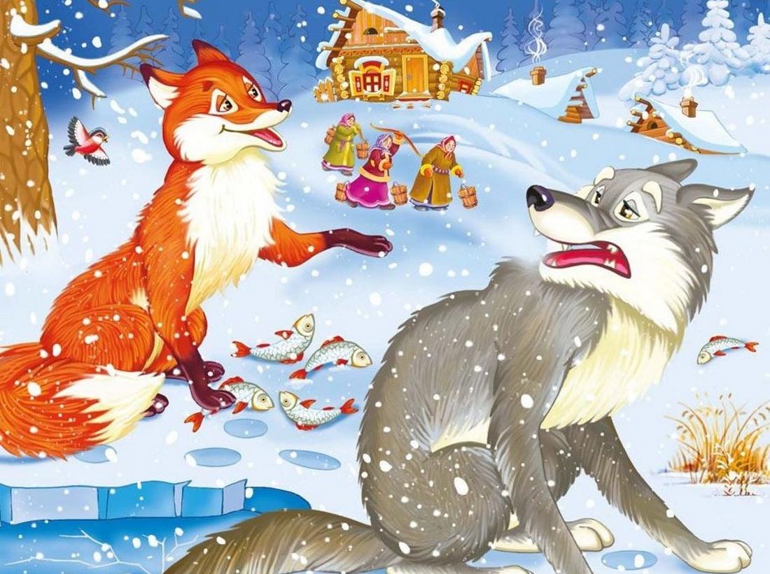 картинка лиса и волк