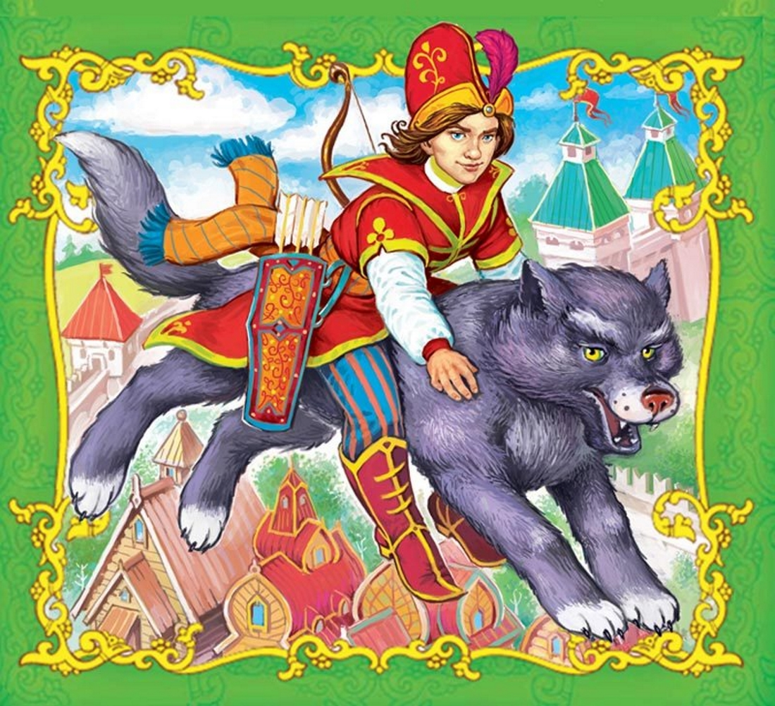 Иван царевич на волке рисунок