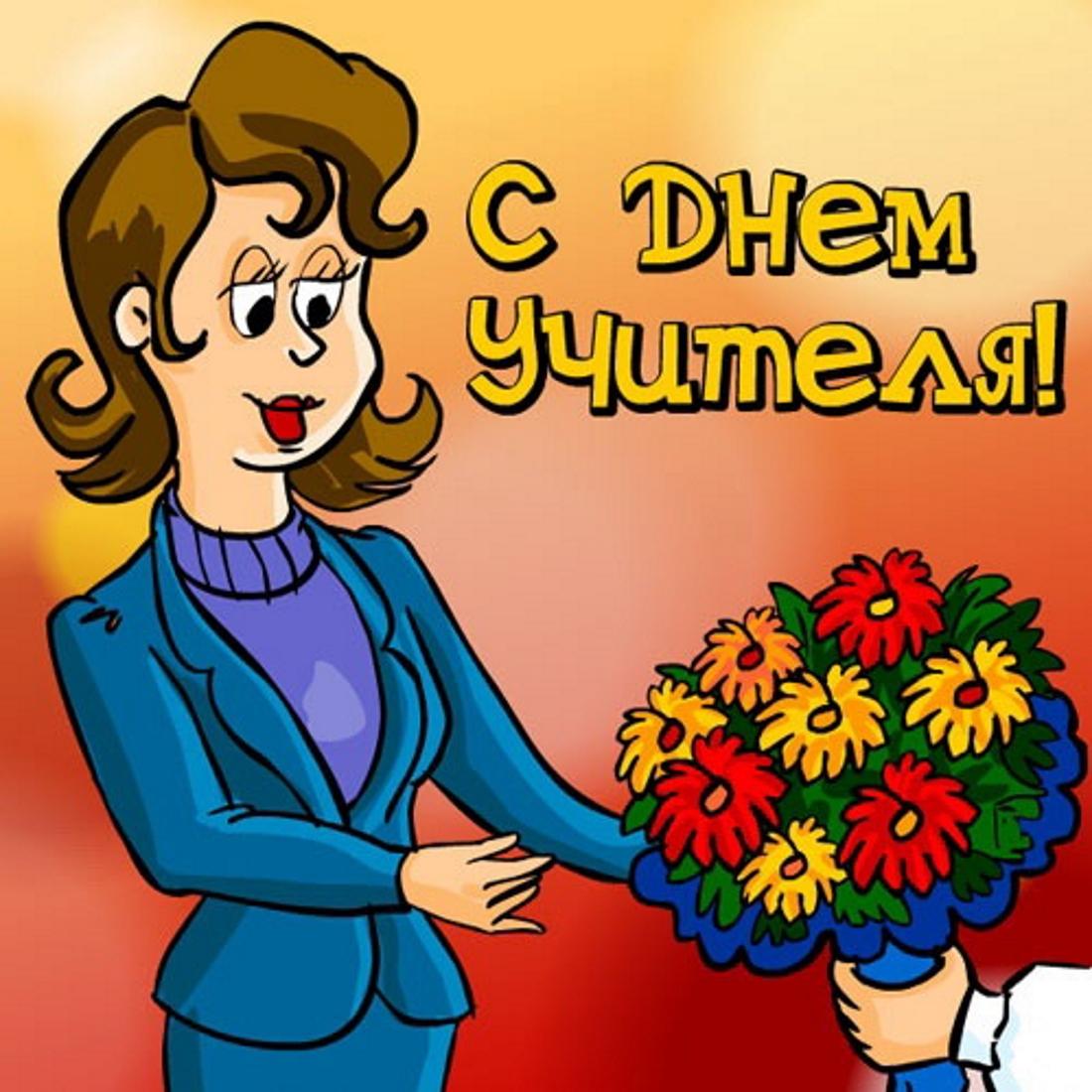 Поздравления для учителей на день учителя 4 строчки